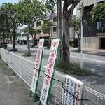 夢ノ弥 - 専用駐車場は、店の前の道路を挟んで、向いにある。
