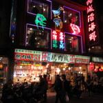 鵝肉城活海鮮 - 遼寧夜市最大のお店です