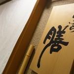 てんぷら膳 - サイン