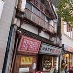 中華料理 日栄楼 -