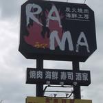 炭火焼肉海鮮工房 RAMA -