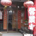 成龍飯店 -