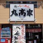 丸髙家 - 加古川市平岡町一色、「ヤマダ電機」北にある、ラーメン屋さんです