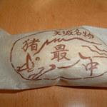 509306 - 猪最中