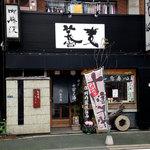 松月庵 - お店の外観