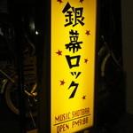 銀幕ロック -
