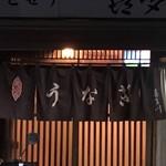 喜多川 - kitagawa:外観