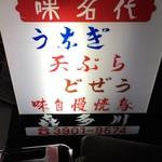 喜多川 - kitagawa:看板