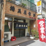 50905255 - 阪東橋駅より徒歩15分