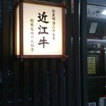 肉の大橋亭 -