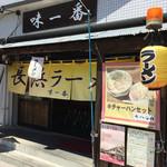 長浜ラーメン 味一番 -