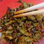 元吉田 - 高菜に唐辛子がたくさん混入されていて辛いです