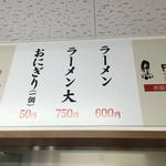 南京ラーメン 黒門 - メニュー