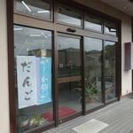 観月堂菓子店 -