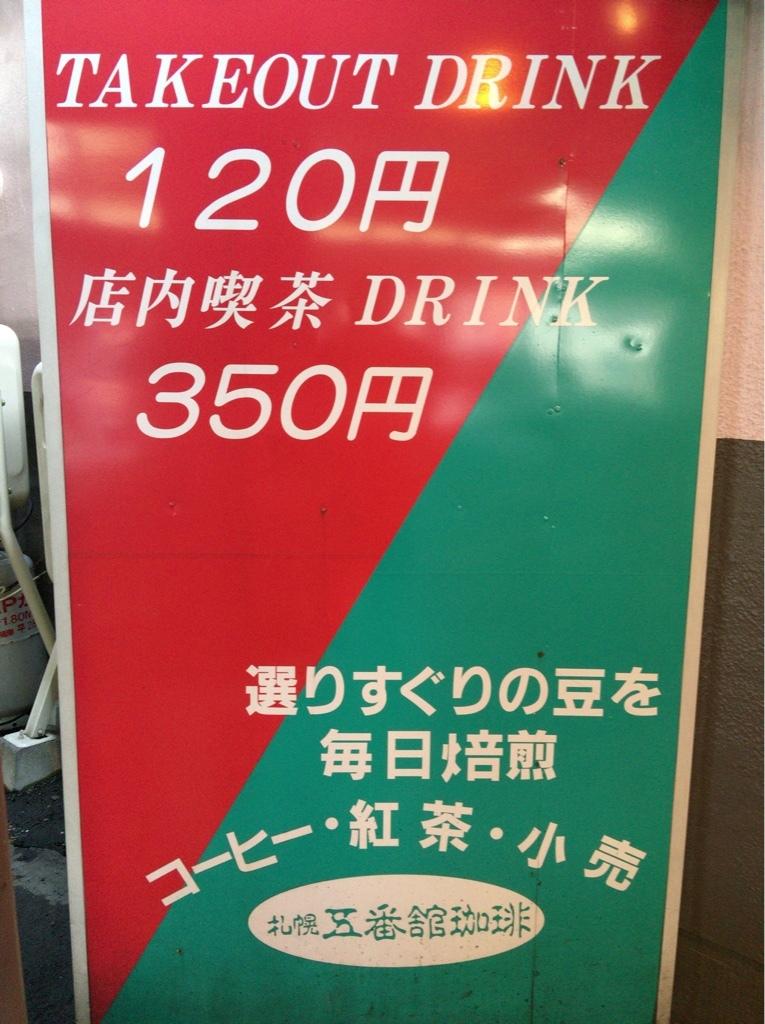 札幌 五番館珈琲