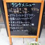 Cafe Yui - ランチメニュー看板