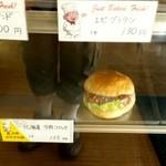 市ケ尾ベーカリーホーム - 北海道牛肉コロッケパン135円→100円