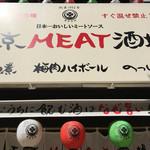 東京MEAT酒場 - 2016/05 新宿通りの新宿3丁目駅と新宿御苑駅の間にある 東京MEAT酒場 御苑駅前店