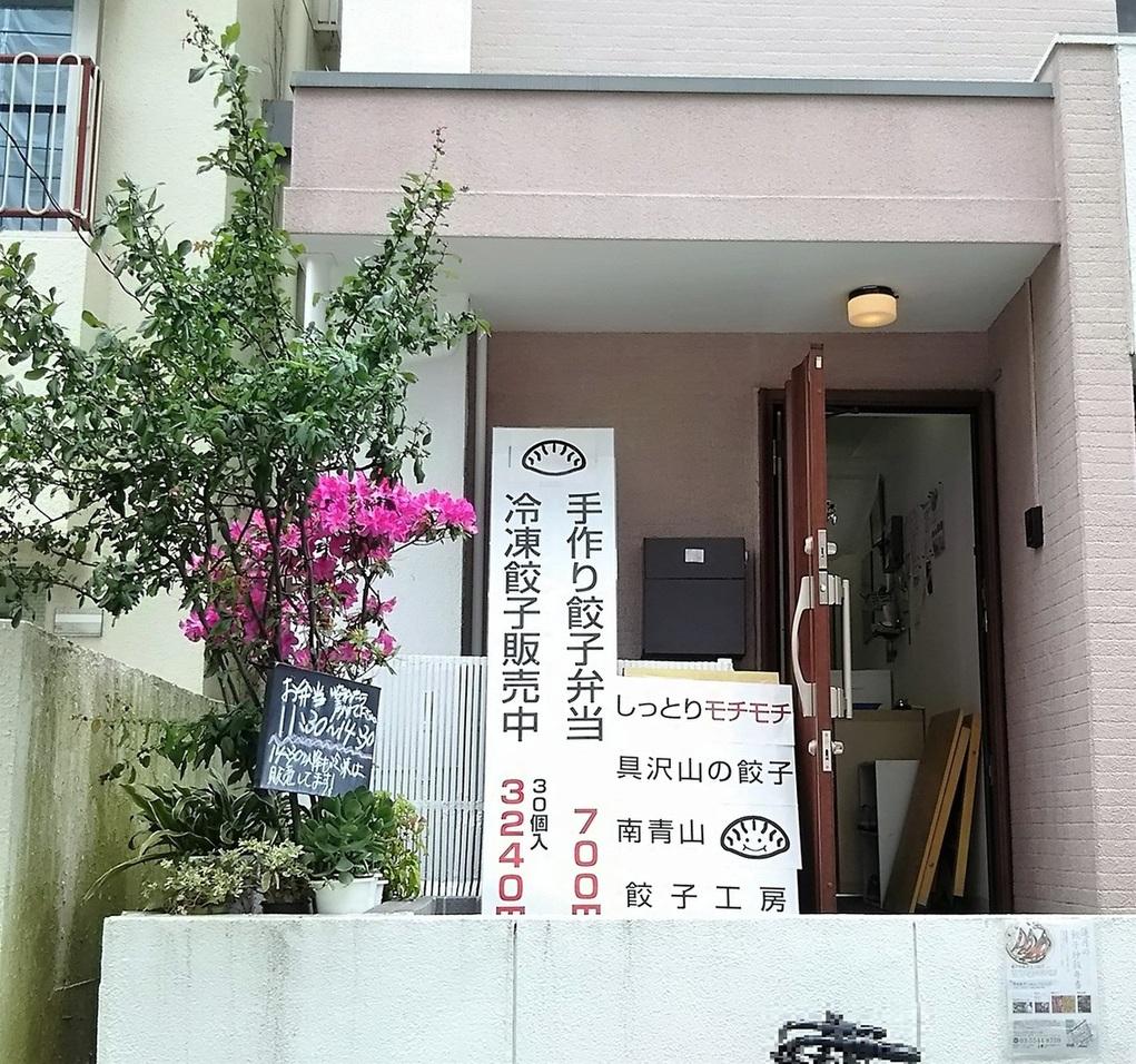 南青山手作り餃子工房 プロデュースドバイ 蓮月