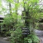 黒川荘 -