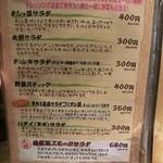 万両 東天満店 - メニュー 2016.05.05