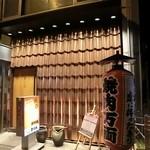 万両 東天満店 - お店構え 2016.05.05