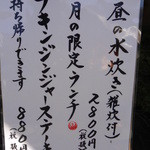 とり田 - 2016/05メニュー