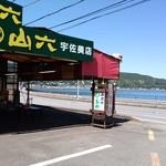 山六ひもの店 - 外観写真: