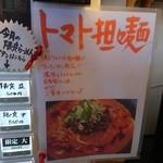 節系とんこつらぁ麺 おもと - H28年5月の限定品です。