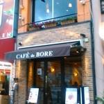 カフェ・ド・ボア - [外観] お店 玄関付近 全景♪w ②