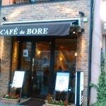 カフェ・ド・ボア - [外観] お店 玄関付近 全景♪w ①