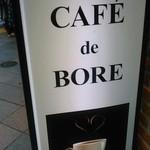 カフェ・ド・ボア - [外観] 玄関横 お店の看板 アップ♪w