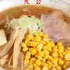 ラーメンの大公 - 料理写真: