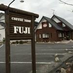 コーヒー ショップ フジ - 国道21号から名鉄御嵩駅の中間にぽつんと1軒シャレた店が。。。