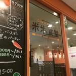 Cafe & Kitchen 米米食堂 - お店入り口のドア
