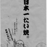 Nihonichitaiyaki - この袋がまたよろしい!