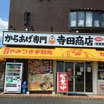 からあげ専門 寺田商店 -