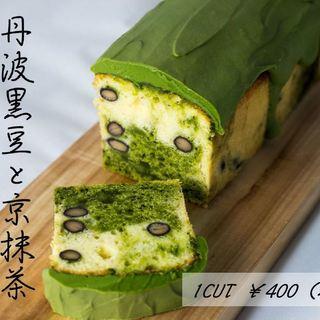 丹波黒豆と京抹茶のパウンドケーキ