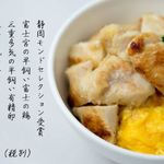 富士宮の平飼い富士の鶏、三重多気の平飼い有精卵の至高の親子丼