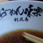 味楽 - 2016.5