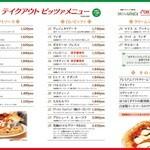 久米ピッツァlumaca - テイクアウトメニュー