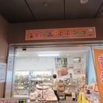 童夢の森 - お店はふくふくプラザの一階にあります。