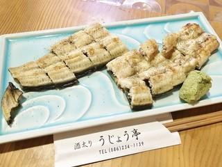 うじょう亭 - 天然青うなぎの白焼き
