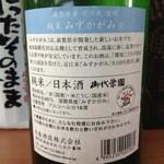北島酒造 -