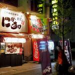 麺屋 にぼすけ - 派手な看板(2016年5月)