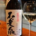 純米酒専門YATA  - 不老泉 特別純米 中汲み