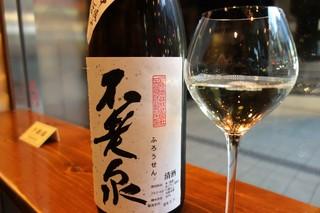純米酒専門YATA  名古屋栄店 - 不老泉 特別純米 中汲み