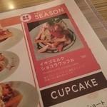 カフェ カツオ 町田店 -