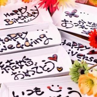 誕生日や記念日には、メッセージ付プレートをどうぞ!