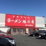 50946356 - 京都北白川 ラーメン魁力屋 東久留米店